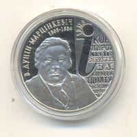 1 рубль.Дунин-Марцинкевич