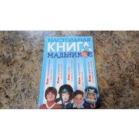 Настольная книга мальчиков - детская энциклопедия