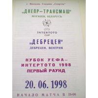 20.06.1998 Днепр Могилев--Дебрецен Венгрия--кубок интертото на 12 страницах