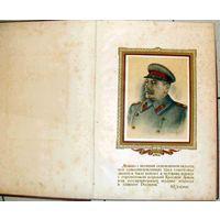 Ж..Д Брест Литовск Книга почета 1945г Чистая -не заполнена