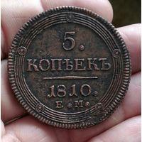 5 копеек 1810 г ЕМ Кольцевик Сохран !!! Редкая монета исключительной степени сохранности! Оригинал!