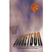 Баскетбол. Учебник для вузов физической культуры.