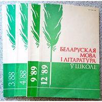 Журналы на беларускай мове (зборны лот)