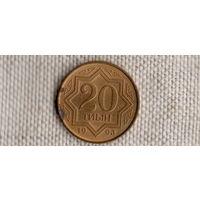 Казахстан 20 тиын 1993//(NS)