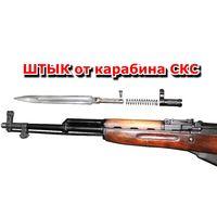 Лезвие СКС СССР.