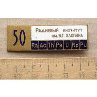 Значок 50 лет Радиевый Институт им. В. Г. ХЛОПИНА