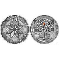 Спасы, 2009г. Серебро, 20 рублей. РАСПРОДАЖА! Комплект 110р