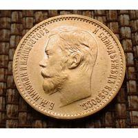5 рублей 1899! Николай II ранний портрет! ФЗ! РАСПРОДАЖА личной коллекции! ВОЗМОЖЕН ОБМЕН !