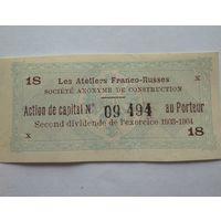 Купон к облигации  1903