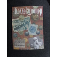 """Журнал """"Петербургский коллекционер"""" No 4 (25 ) 2003 г."""