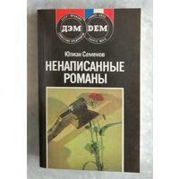 Юлиан Семенов. Ненаписанные романы М. 1989г.