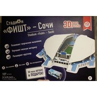 Стадион Фишт, 3D пазл