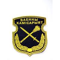 Шеврон военный комисариат