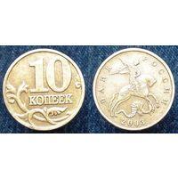 "W: Россия 10 копеек 2003 ""М"" НЕМАГНИТ (753)"