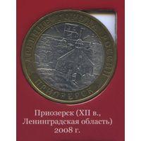 10 рублей 2008г.  Владимир. ММД
