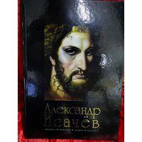 А. Исачев. Художественный альбом-каталог. 2007 год.