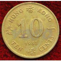 6695:  10 центов 1983 Гонконг