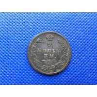2 копейки 1815 КМ АМ отличные