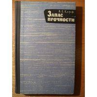 Виктор Корж Запас прочности 1966 год