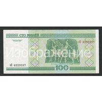 Беларусь 100 рублей 2000 года серия эП