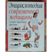 Энциклопедия современной женщины. Секрет красивой фигуры