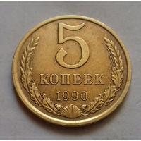 5 копеек СССР 1990 г.