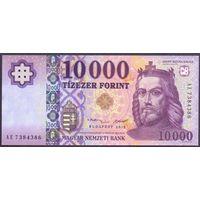 Венгрия, 10000 форинтов 2015 года.