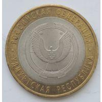 Россия 10 рублей Удмуртская Республика 2008 (СПМ)