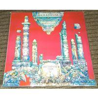 Аквариум - Библиотека Вавилона (Архив, История Том IV)