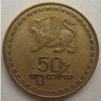 Грузия 50 тетри 1993 г.