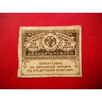 20 рублей 1917 г