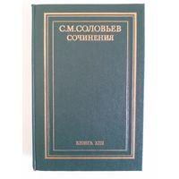 Соловьёв С.М. Сочинения в 18 книгах.