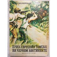 Приключения Томека на Черном континенте, Альфред Шклярский