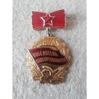 """Нагрудный знак """"Победитель соцсоревнования"""". СССР, 1973 год."""