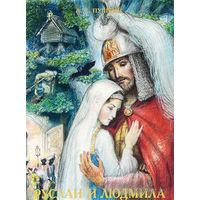 Руслан и Людмила. Александр Пушкин. Художник Алексей Рейпольский.