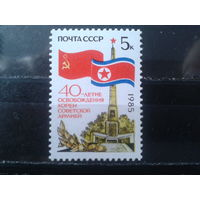1985 40 лет освобождения Кореи, флаги**