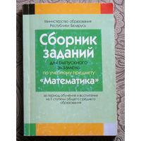 Сборник заданий для выпускного экзамена по учебному предмету Математика