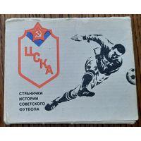 "Набор фотографий ""ЦСКА (1978)"