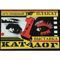 ПЛАКАТ - КАТАЛОГ - 1990
