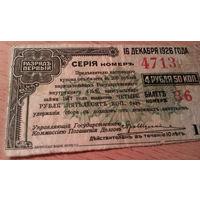Купон к облигации 200 рублей 1917  на получении 4 рублей 50 копеек American Bank Note Co.  Погашение купона в 1926.,.