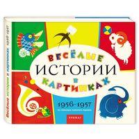 Веселые истории в картинках. 1956-1957. Сборники произведений и хрестоматии для детей