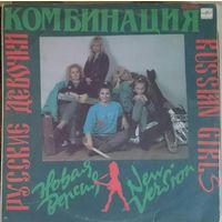 Комбинация - Русские девочки,  LP