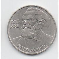 Союз Советских Социалистических Республик 1 рубль 1983 К. МАРКС. НЕЧАСТАЯ.