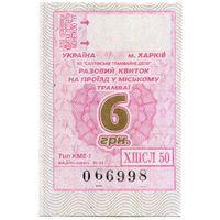 Талон Харьков 2019 г. - 6 гривень Трамвай Тип #5