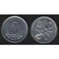 Япония _y74 1 йена 1979 год Хирохито(Сёва)-54 (h01)