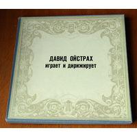 В. А. Моцарт. Пять концертов для скрипки с оркестром - Давид Ойстрах (4LP box)