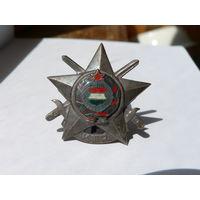 Звезда - Венгрия