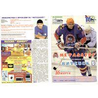 Хоккей. Программа. Металлург (Жлобин) - Витебск. Плей-офф. Четвертьфинал. Второй матч. 2008.