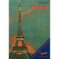 Париж для детей, 2002