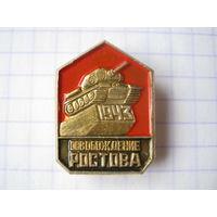 Освобождение г. Ростова